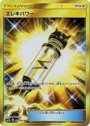 SM7a-071 UR エレキパワー