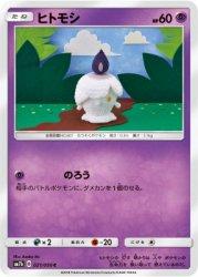 SM7b-021 C ヒトモシ