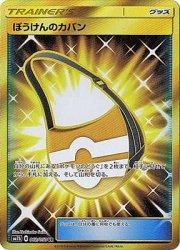 SM7b-062 UR ぼうけんのカバン
