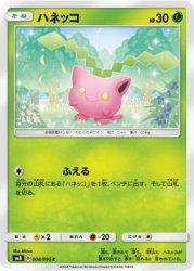 SM8-008 C ハネッコ