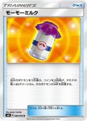 SM8-082 U モーモーミルク