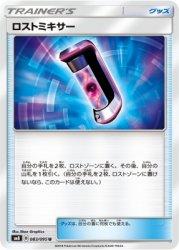 SM8-083 U ロストミキサー