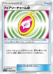 SM8-086 U フェアリーチャーム草