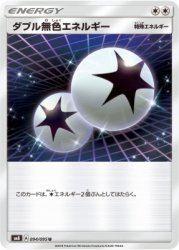 SM8-094 U ダブル無色エネルギー