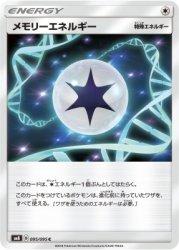 SM8-095 C メモリーエネルギー