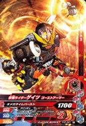 RT2-021 R 仮面ライダーゲイツ ゴーストアーマー