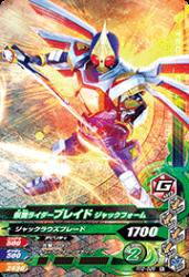 RT2-028 N 仮面ライダーブレイド ジャックフォーム