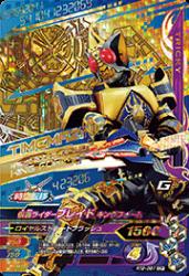 RT2-061 CP 仮面ライダーブレイド キングフォーム