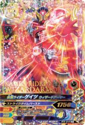 RT3-014 SR 仮面ライダーゲイツ ウィザードアーマー