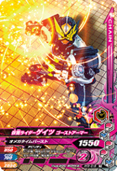 RT3-015 R 仮面ライダーゲイツ ゴーストアーマー