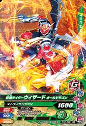 RT3-035 N 仮面ライダーウィザード オールドラゴン