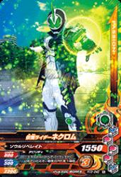 RT3-042 N 仮面ライダーネクロム