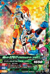 RT3-044 N 仮面ライダーエグゼイド ダブルアクションゲーマー レベルXX L