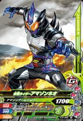 RT3-049 R 仮面ライダーアマゾンネオ