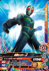 RT3-054 R 仮面ライダーJ