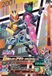 RT3-057 CP 仮面ライダーアギト グランドフォーム