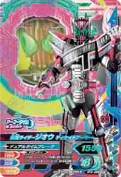 RT3-065 CP 仮面ライダージオウ ディケイドアーマー