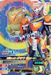 RT3-070 CP 仮面ライダージオウ 鎧武アーマー