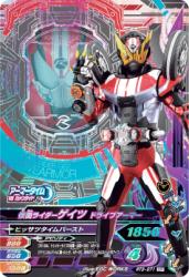 RT3-071 CP 仮面ライダーゲイツ ドライブアーマー