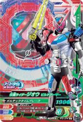 RT3-074 CP 仮面ライダージオウ ビルドアーマー