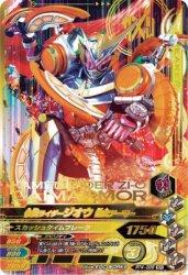RT4-008 SR 仮面ライダージオウ 鎧武アーマー