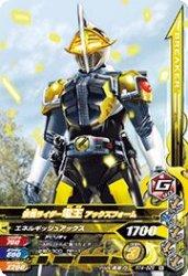 RT4-029 N 仮面ライダー電王 アックスフォーム
