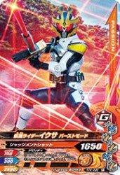 RT4-032 R 仮面ライダーイクサ バーストモード