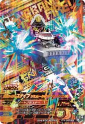 RT4-045 LR 仮面ライダースナイプ シミュレーションゲーマーレベル50