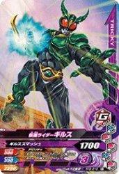 RT5-018 N 仮面ライダーギルス
