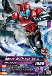 RT5-026 R 仮面ライダーカブト ライダーフォーム