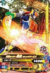RT5-036 N 仮面ライダー鎧武 オレンジアームズ
