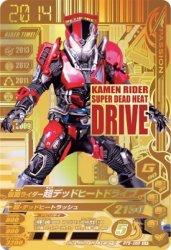 RT5-065 GLR 仮面ライダー超デッドヒートドライブ