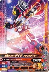 RT6-013 N 仮面ライダーゲイツ ドライブアーマー