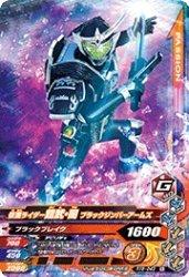 RT6-043 N 仮面ライダー鎧武・闇 ブラックジンバーアームズ