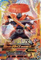 RT6-045 SR 仮面ライダードライブ タイプフルーツ