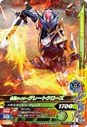 RT6-049 N 仮面ライダーグレートクローズ