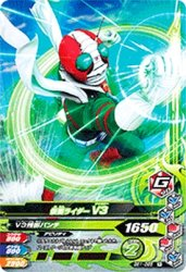 BS1-055 R 仮面ライダーV3