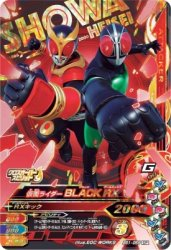 BS1-069 CP 仮面ライダーBLACK RX