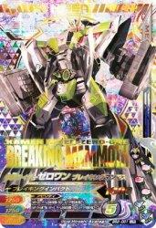 BS2-001 LR 仮面ライダーゼロワン ブレイキングマンモス