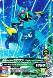 BS2-006 R 仮面ライダーゼロワン バイティングシャーク