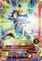 BS2-008 SR 仮面ライダーゼロワン ライジングホッパー