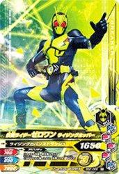 BS2-009 R 仮面ライダーゼロワン ライジングホッパー
