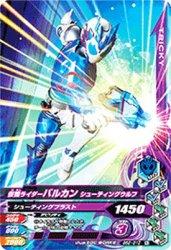 BS2-012 N 仮面ライダーバルカン シューティングウルフ