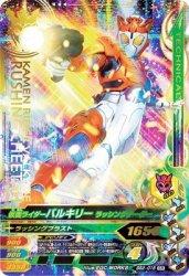 BS2-015 SR 仮面ライダーバルキリー ラッシングチーター