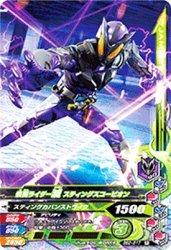BS2-017 R 仮面ライダー滅 スティングスコーピオン