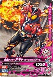 BS2-020 N 仮面ライダーアギト バーニングフォーム
