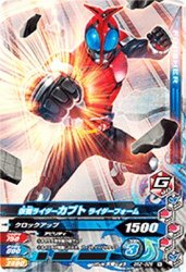 BS2-026 N 仮面ライダーカブト ライダーフォーム