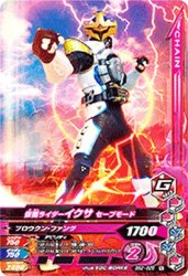 BS2-028 N 仮面ライダーイクサ セーブモード