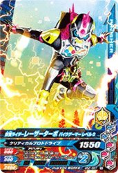 BS2-037 N 仮面ライダーレーザーターボ バイクゲーマー レベル0