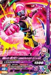 BS2-039 N 仮面ライダーポッピー ときめきクライシスゲーマー レベルX